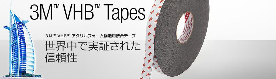 3Mテープ接着剤製品